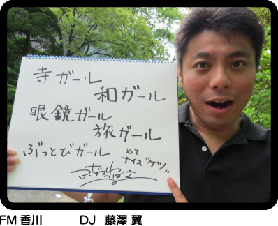 A:FM香川 DJ 藤澤 翼