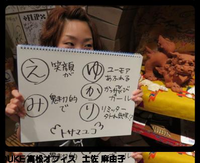 A:DUKE高松オフィス 土佐 麻由子