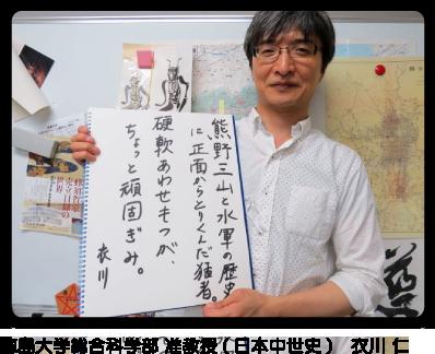 A:徳島大学総合科学部 准教授(日本中世史) 衣川 仁
