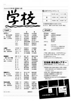 gakkou_flyer_ura_ol